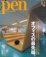 pen2005-1